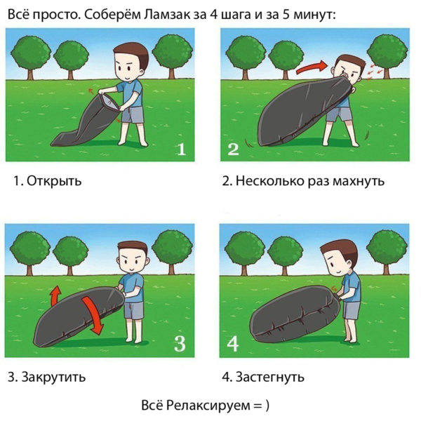 инструкция на ламазак