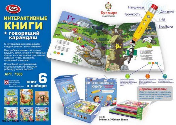 Интерактивные книги с говорящей ручкой купить в Алматы
