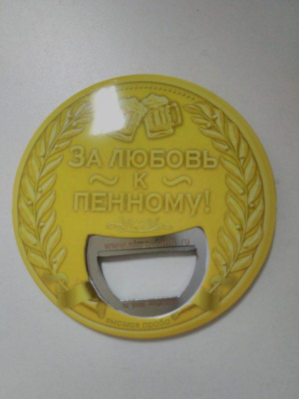 """Открывашка """" Медаль за любовь к пенному"""""""