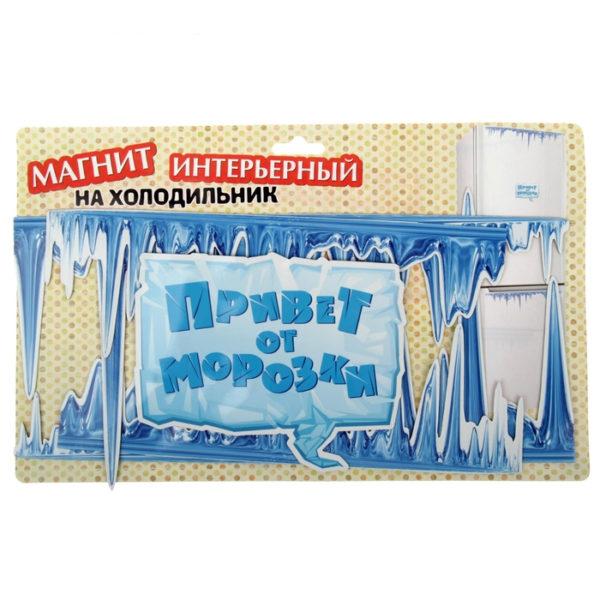 Прикольные магниты на холодильник купить в Алматы
