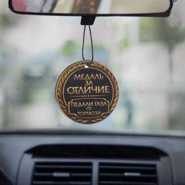"""Ароматизатор в авто """"Медаль за отличие"""""""