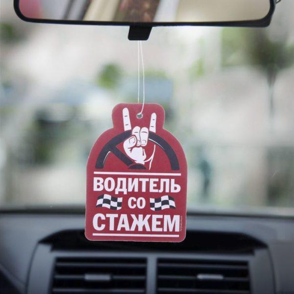 Прикольный ароматизатор в авто