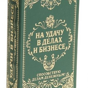 """Книга сейф """"На удачу в делах и бизнесе"""""""