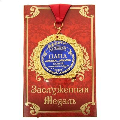 сувенирная медаль в подарок папе