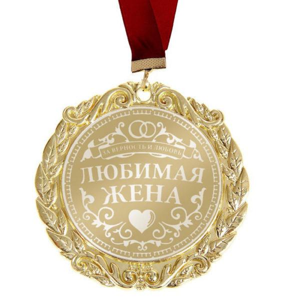 Медаль жене в подарок купить