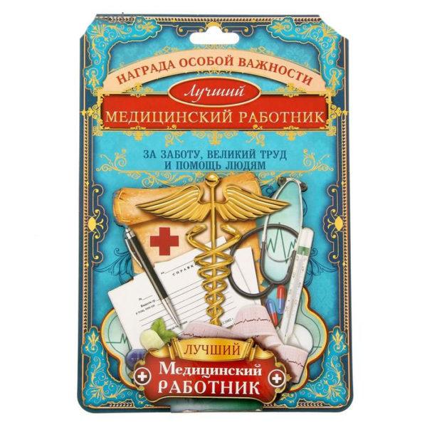Подарок медику