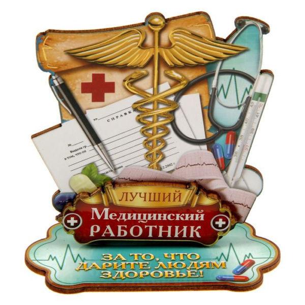 Награда врачу