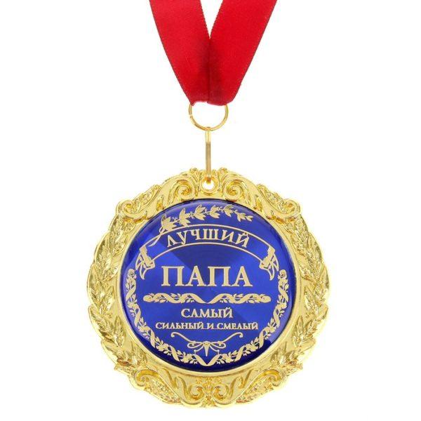 Медаль в подарок папе