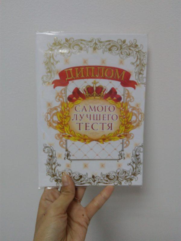 Диплом тестя купить в Алматы