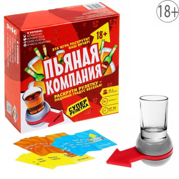 Игра пьяная компания в Алматы
