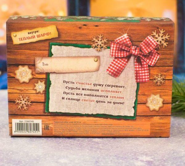 """Шарф в подарочной коробке """"Пусть счастье согревает этой зимой!"""""""