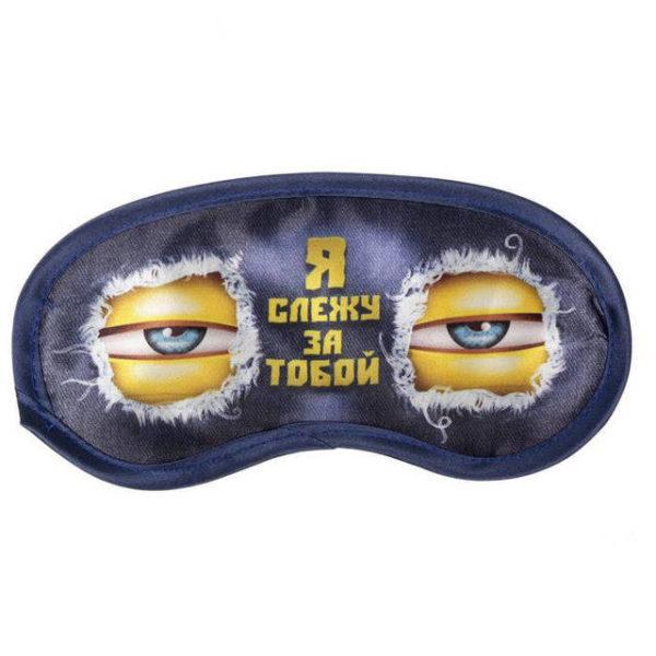 Оригинальная маска для сна