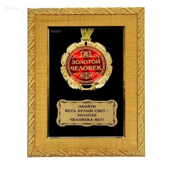 """Медаль в рамке """"Золотой человек"""""""