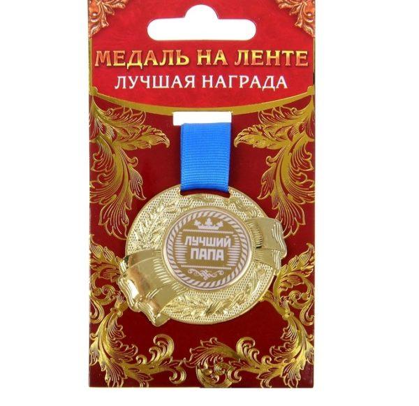 медаль лучший папа