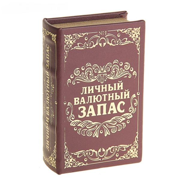 """Сейф-книга """"Личный валютный запас"""""""