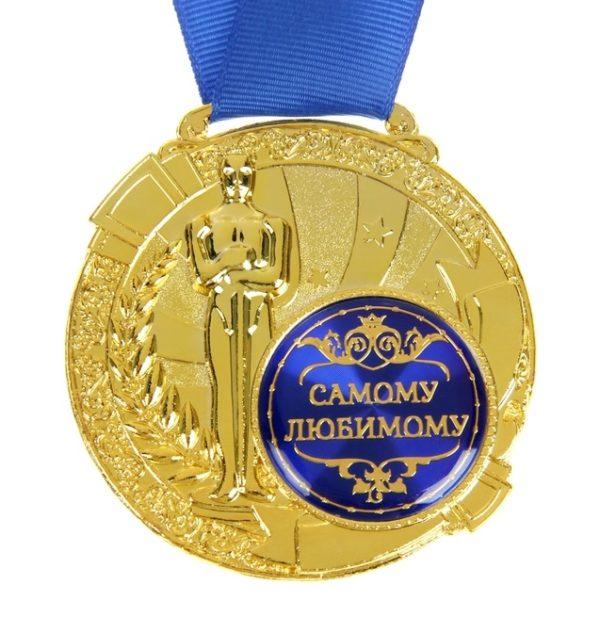 "Медаль ""Самому любимому"""