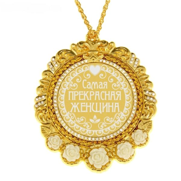 """Медаль """"Самая прекрасная женщина"""""""