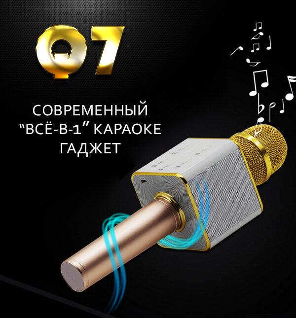 Беспроводной караоке микрофон «Q7»