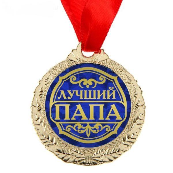 Медаль папе в подарок