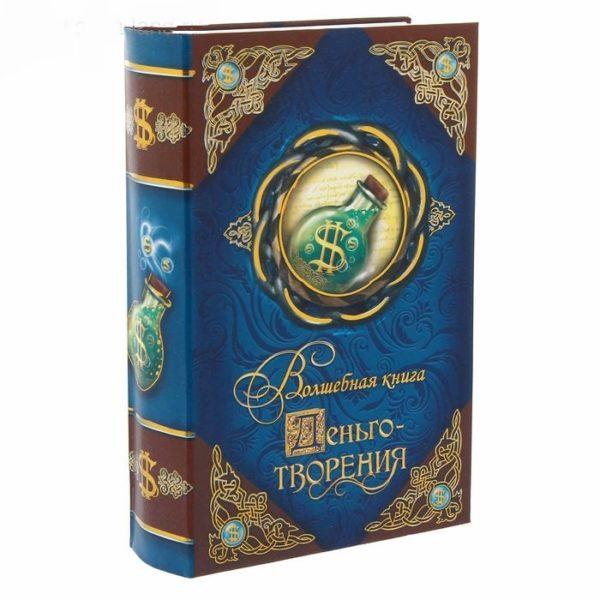 Волшебная книга тайник