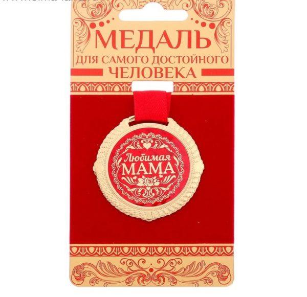 Медаль в подарок маме