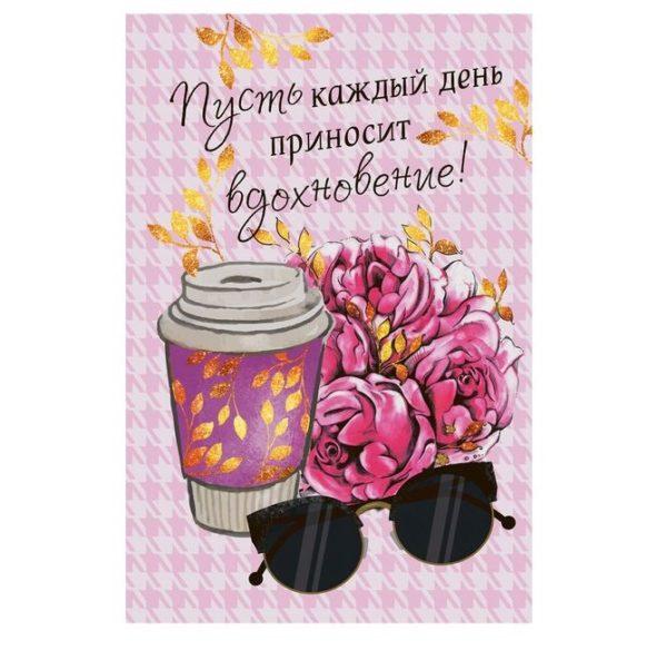 Подарочный ежедневник девушке