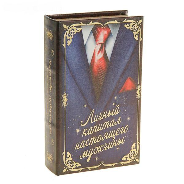 Книга сейф в алматы купить