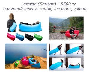 Ламзак Алматы