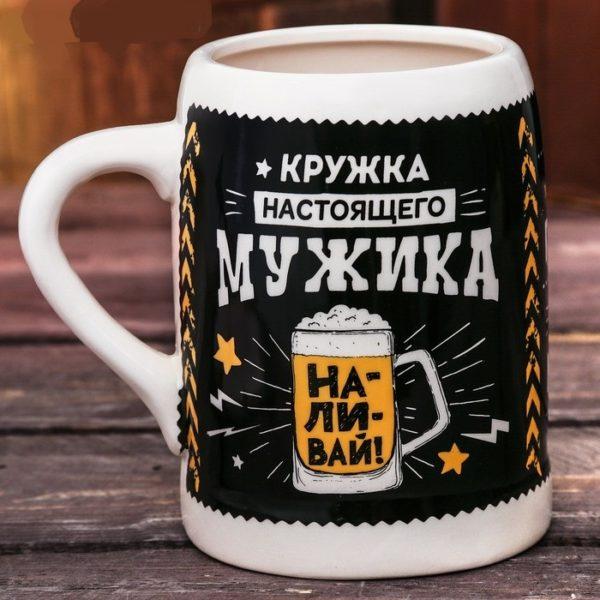 """Кружка пивная """"Настоящего мужика"""""""