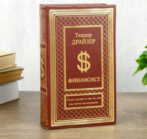 подарок финансисту