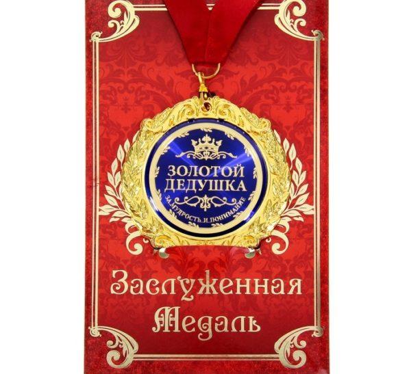 медаль дедушке в подарок