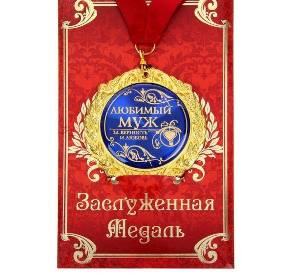 Медаль любимый муж