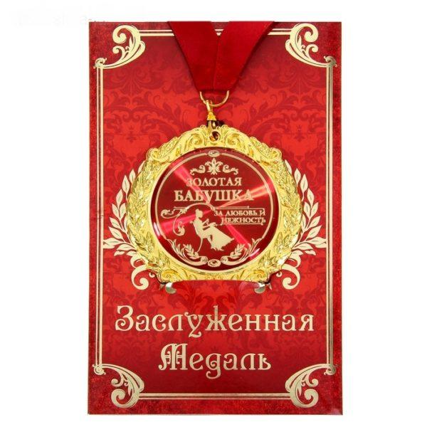 Медаль бабушке