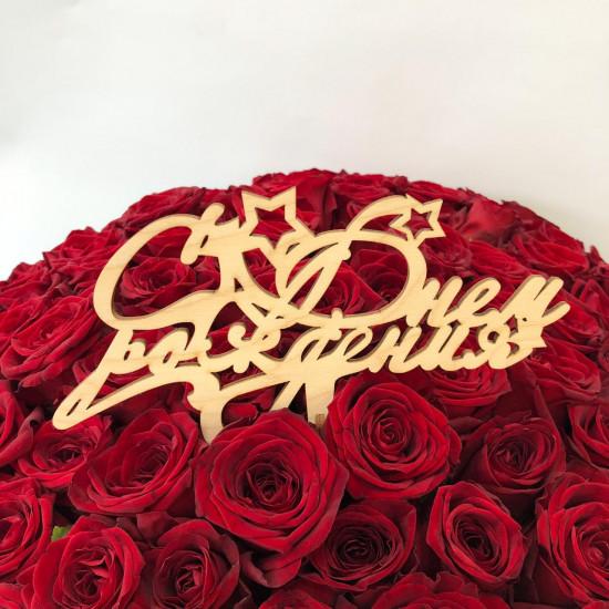 топпер для торта с днем рождения