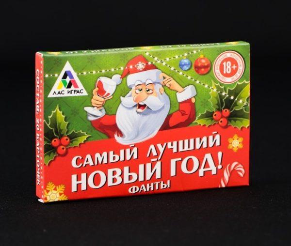 новогодняя игра для взрослых
