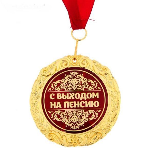 """Медаль """"С выходом на пенсию"""""""