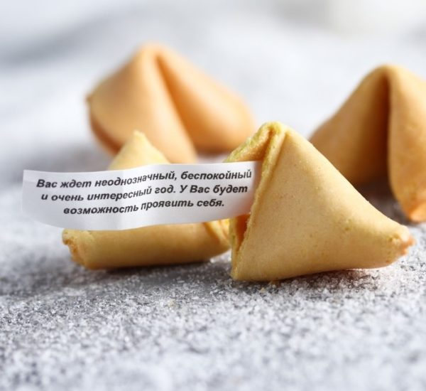 Печенье с предсказанием «Узнай, что тебя ждёт»