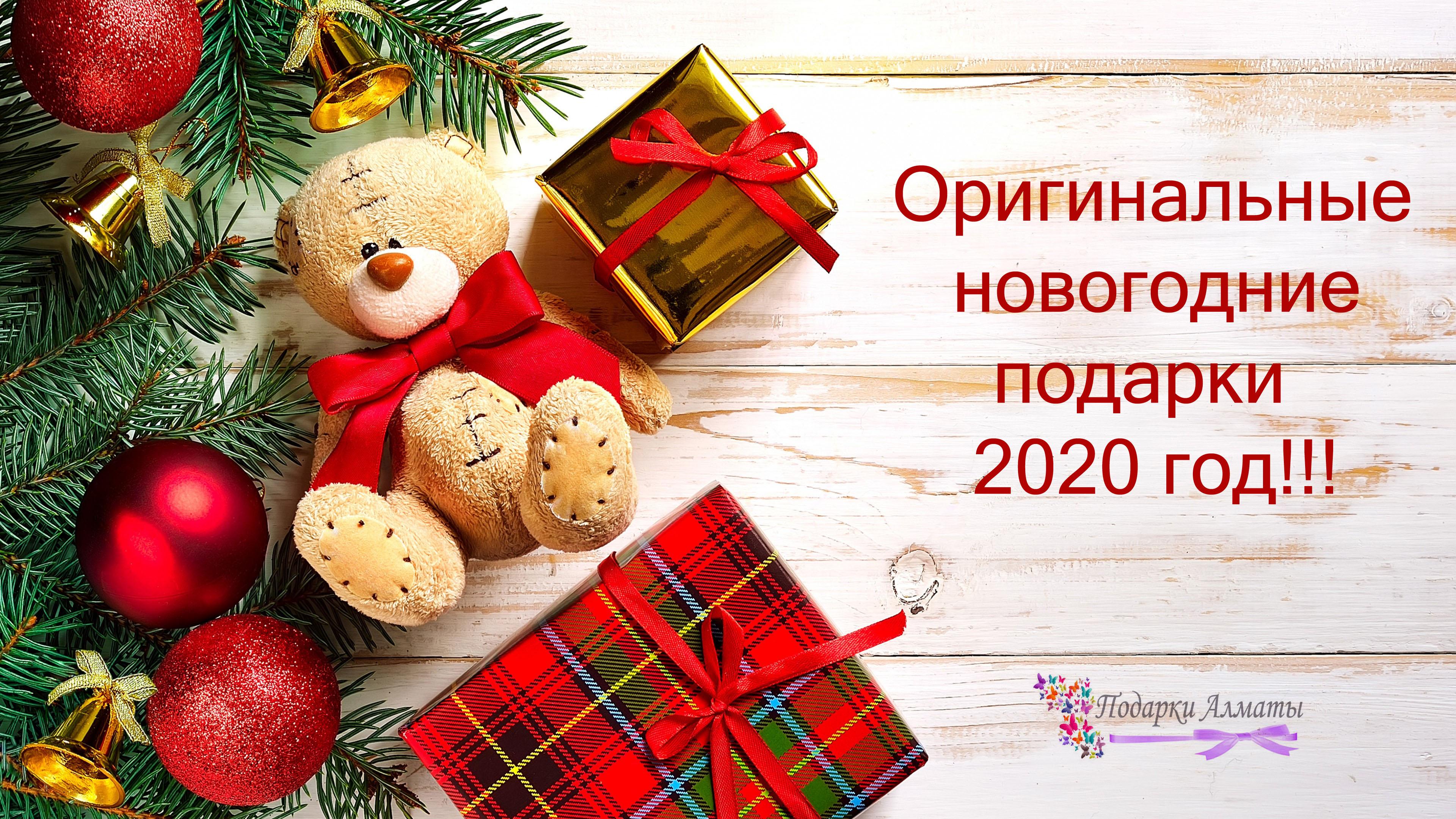 Новогодние подарки 2020 для детей и взрослых