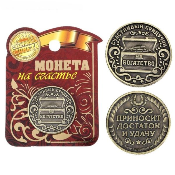 монета сувенирная на удачу