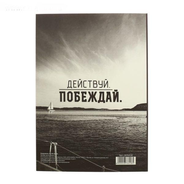 """Ежедневник """"Превращай мечты в цели"""""""