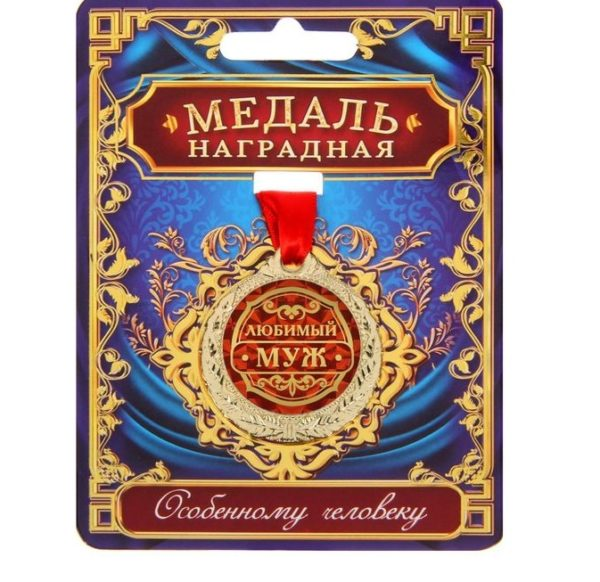 награда медаль мужу в подарок