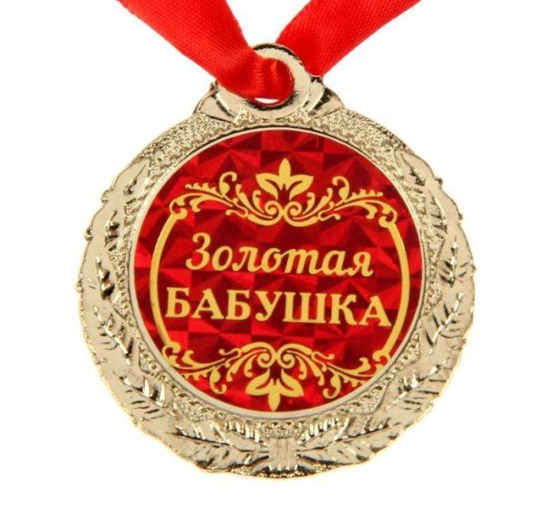 медаль бабушке в подарок