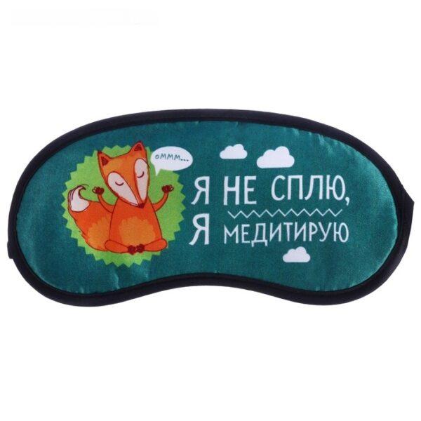 маска для сна с гелем охлаждающим