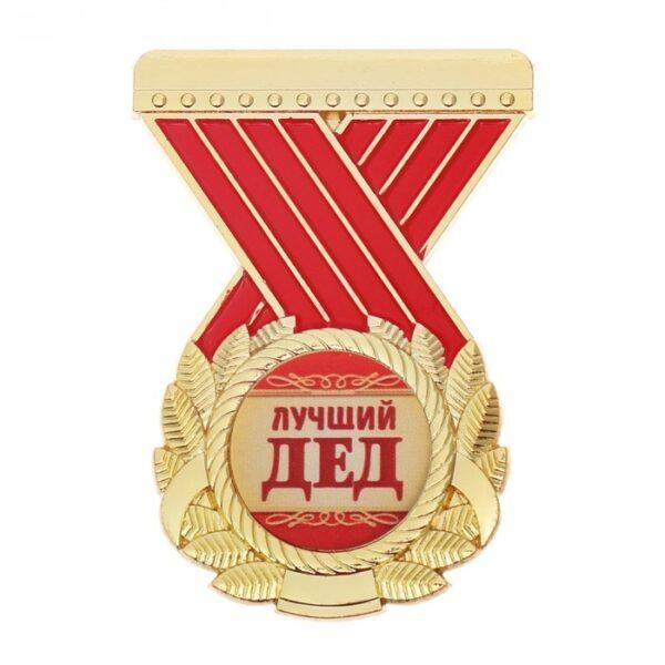 награда медаль дедушке