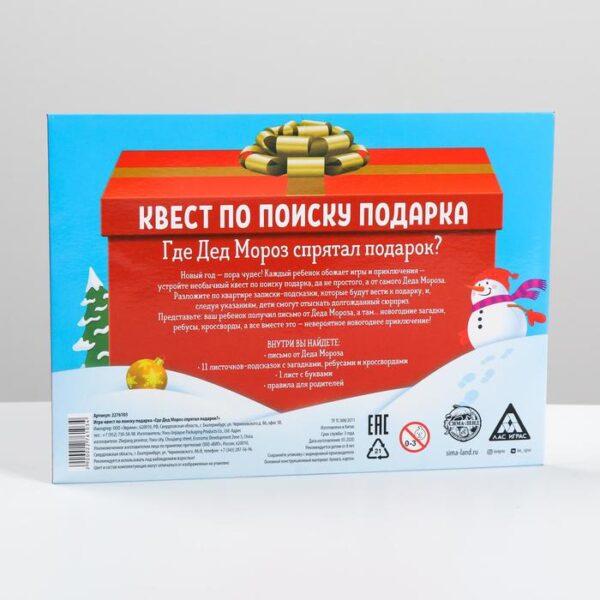 Квест по поиску подарка «Где Дед Мороз спрятал подарки?»