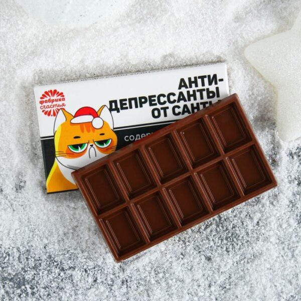 Шоколад молочный «Антидепрессанты от Санты»